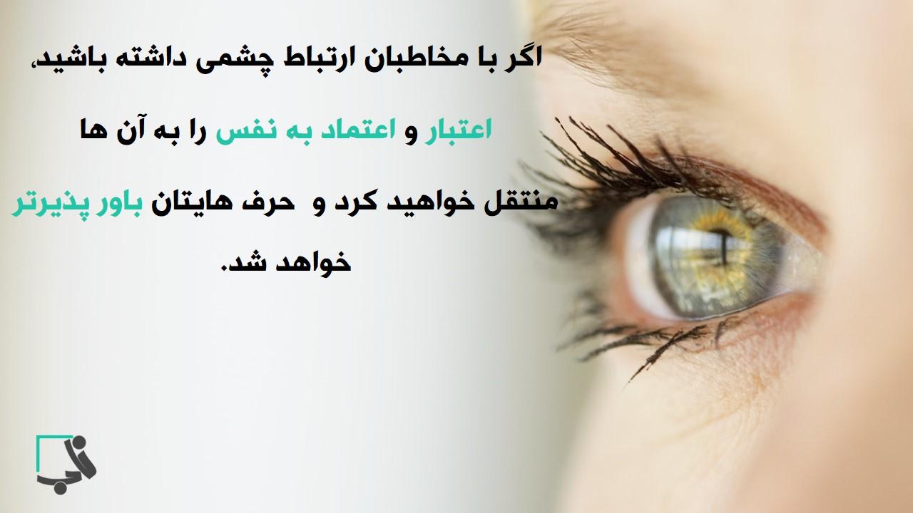 ارتباط چشمی 2